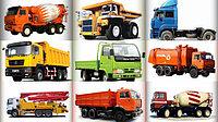 Аренда грузового автотранспорта
