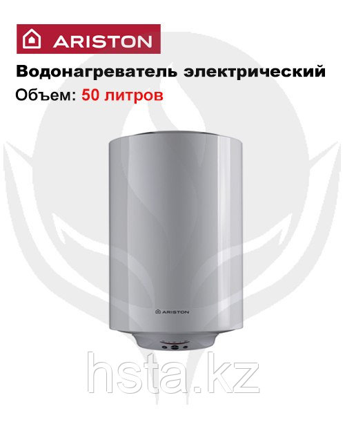 "Водонагреватель ARISTON ABS PRO ECO 50 V - TOO ""Hydrosta Kazakhstan"" в Алматы"