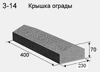 Крышка для забора и ограды 400х230х70
