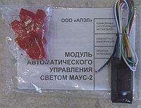 Модуль автоматического управления светом МАУС-2