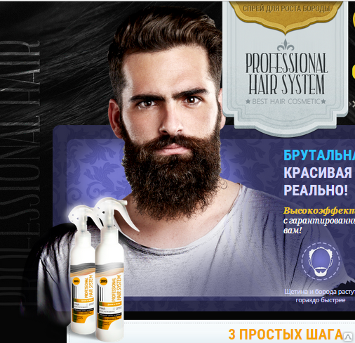 Professional Hair System для бороды