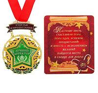 Медаль подарочная сувенирная Лучший руководитель Лучший директор Золотой босс