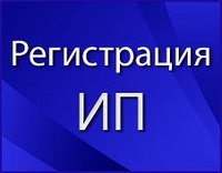 Услуги регистрации ИП / ТОО