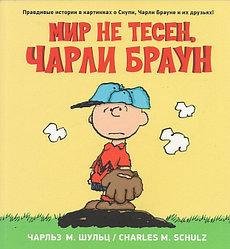 """Детский графический роман """"Снупи. Мир не тесен"""""""
