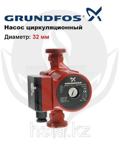 "Насос циркуляционный Grundfos Up-basic 32-6 - TOO ""Hydrosta Kazakhstan"" в Алматы"