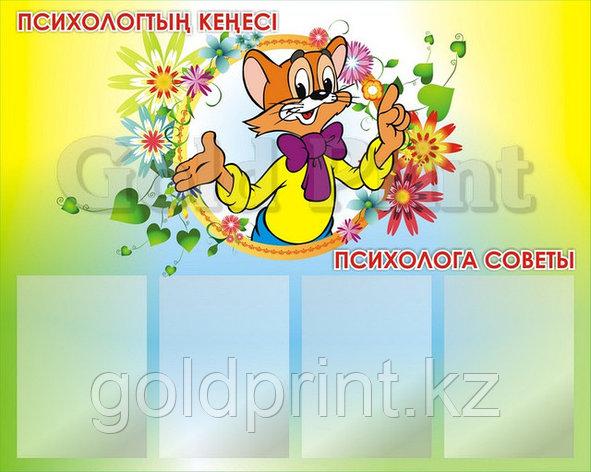 """Стенд """"Советы психолога"""", фото 2"""