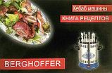 Электрошашлычница Berghoffer, 8 шампуров, фото 5