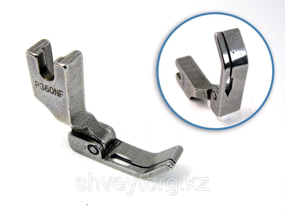 P360-NF (S2060N) Лапка односторонняя для вшивания молнии – левая, плавающая (ширина подошвы 8 мм) (нижний и иг
