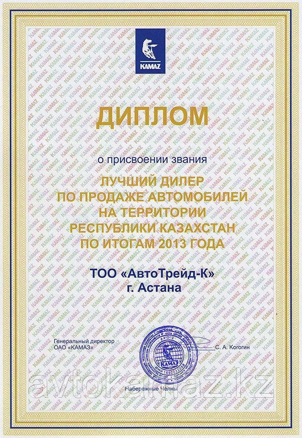 Лучший дилер по продажам КАМАЗов в 2013 году