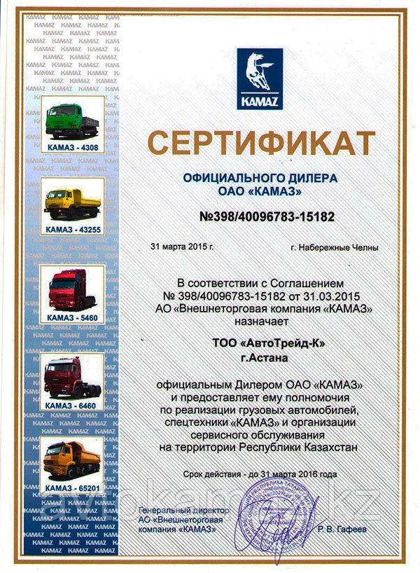"Сертификат ПАО ""КАМАЗ"""