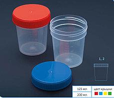 Контейнер для анализов 250 мл стерильный