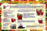 Способы консервирование овощей и фруктов, фото 1