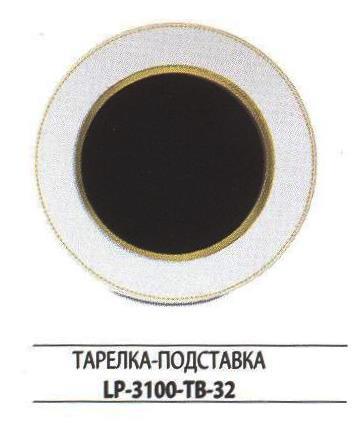 Цептер Фарфор Блэк-энд-Уайт Дополнительные наборы. Тарелка-подставка