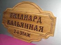 Изготовление табличек из дерева