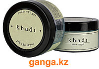 Гель для век KHADI Under Eye Gel, 50 г.