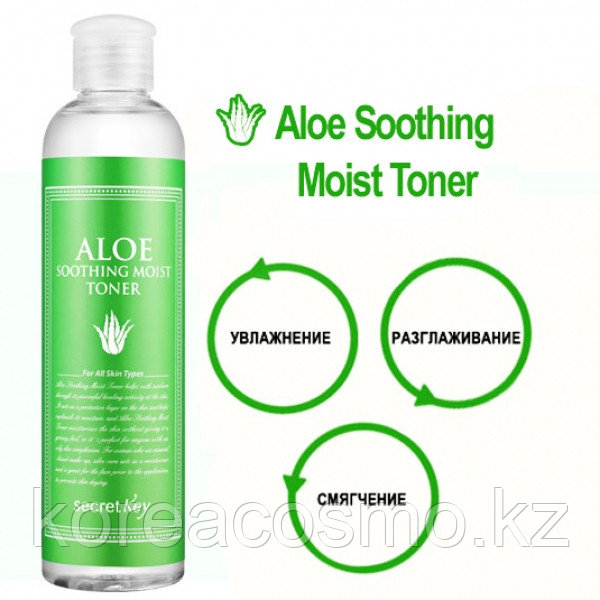 Тоник для лица Secret Key Aloe Soothing Moist Toner