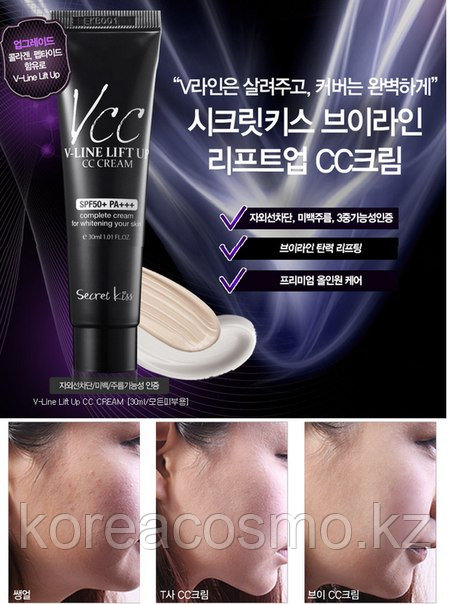 Тональный сс крем Secret Key V-Line Lift Up CC Cream