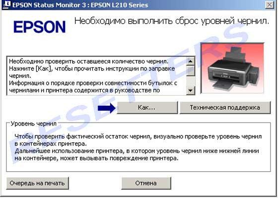 Необходимо выполнить сброс уровней чернил epson в Алматы, фото 2
