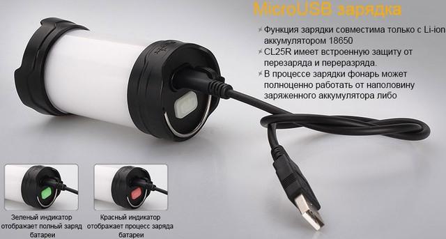 """При использовании в качестве элемента питания аккумулятора """"18650"""", его можно заряжать прямо в фонаре, для чего в комплекте поставки имеется USB-кабель (нажмите на изображение, чтобы увеличить)"""