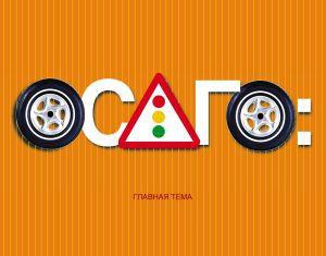 (ОСАГО) Обязательное страхование владельцев автотарнспортных средств въезжающих на территорию России