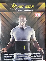 Пояс для похудения HBT Gear Waist Trimmer (Джеир Вэйст Триммер), Алматы