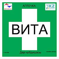 Медицинские аптечки, наборы и аксессуары