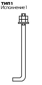 Болт фундаментный 1.1 М12 х 400 ГОСТ 24379.1-2012