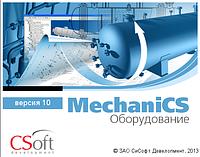 MechaniCS Оборудование, Subscription (3 года)