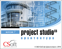 Project Studio CS Архитектура v.2.x -> Project Studio CS Архитектура v.3.x, лок. лицензия, Upgrade