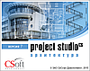 Project Studio CS Архитектура v.2.x -> Project Studio CS Архитектура v.3.x, сет.л., д.м., Upgrade