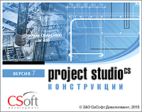 Project Studio CS Конструкции v.6.x->Project Studio CS Конструкции v.7.x, сет.л., серв.ч., Upgrade