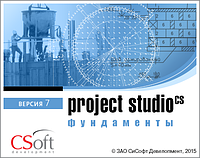 Project Studio CS Фундаменты v.6.x -> Project Studio CS Фундаменты v.7.x, лок. лицензия, Upgrade