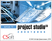 Project Studio CS Электрика v.x -> Project Studio CS Электрика v.10, сет.лиц., сервер UPG