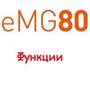 Памятка. IP АТС eMG80. Сервисные речевые сообщения (System Voice Memo)