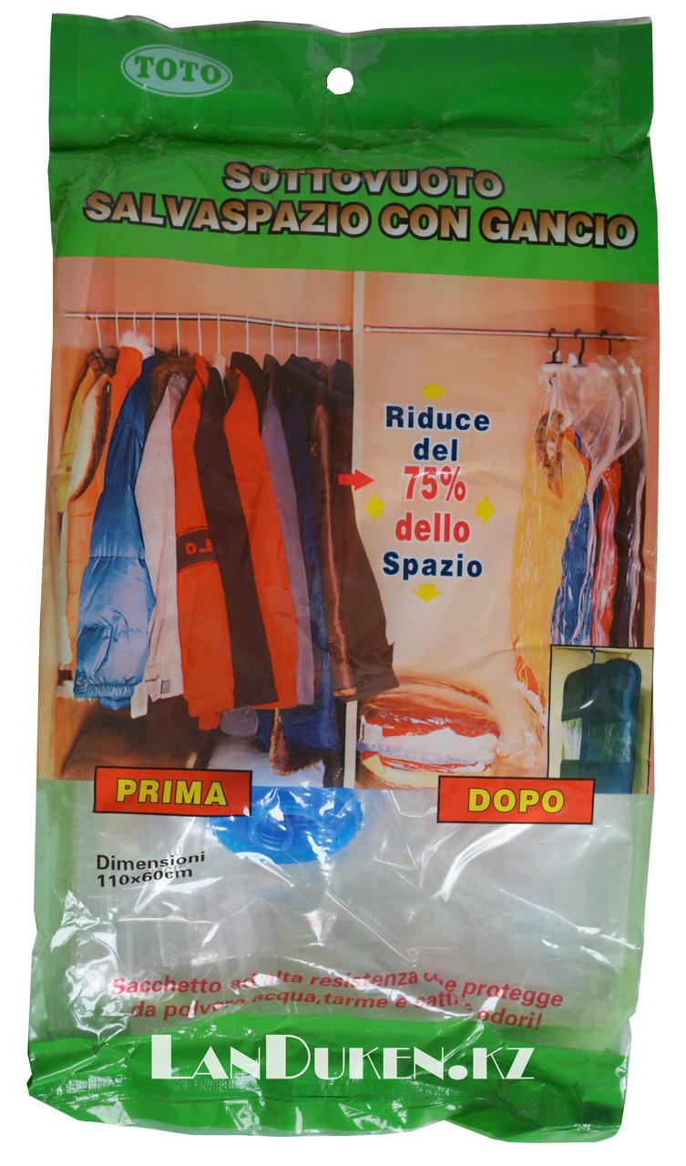 """Вакуумный пакет для вещей ВЕРТИКАЛЬНЫЙ 110* 60 см """"Prima Dopo"""" (для хранения вещей)"""