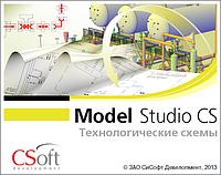 Model Studio CS Технологические схемы v.1, сет. лицензия, серверная часть