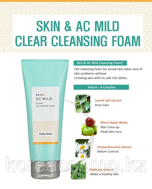 Пенка для умывания Holika Holika Skin And AC Mild Clear Cleansing Foam,150мл