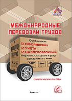 Международные перевозки грузов. Практическое пособие.