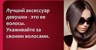 101 Шампуни,маски,бальзамы для волос