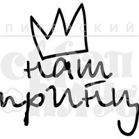 "ФП штамп ""Наш принц"""