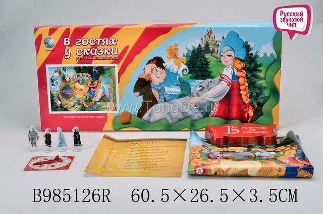 """Развивающая игра """"В гостях у сказки"""" B985126R Торговая марка: TONGDE."""