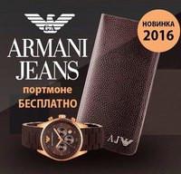 Часы Emporio Armani + портмоне Armani в подарок