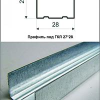 Профиль для Гипсокартона потолочный ПН 27х28