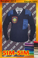 Кузет Алматы форма свитер