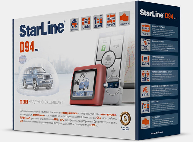 Автосигнализация StarLine D94 GSM/GPS - Dream Market в Алматы