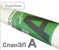 Паропроницаемая ветро-влагозащитная мембрана CпанЭЛ A 60м.кв.