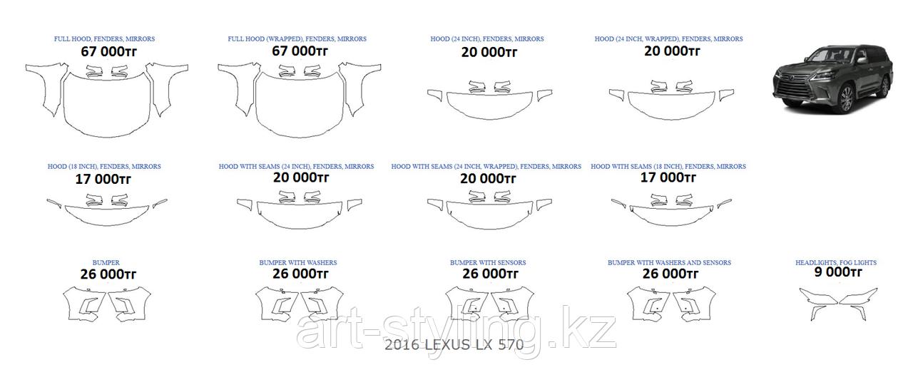 Lexus LX 570 2016г.в готовые лекала, полиуретановая пленка SunTek