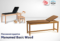 Массажная кушетка Manumed Basic Wood (Enraf-Nonius, Нидерланды)