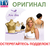 Бюстгальтер SLIM & LIFT Aire Bra ( Эйр Бра) в Казахстане Белый