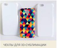 Чехол под 3D сублимацию для Samsung Galaxy S6, S6 Edge